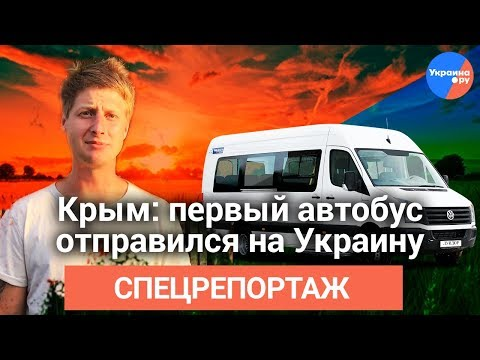 Первый пошёл: крымские автобусы поехали к Украине