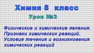 Химия 8 класс (Урок№3 - Физические и химические явления. Признаки химических реакций.)