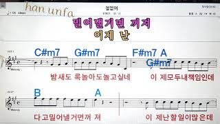 철없어/위너노래방, 통기타 , 코드 큰악보,  가라오케, 반주Karaoke, Sheet Music, Chor…