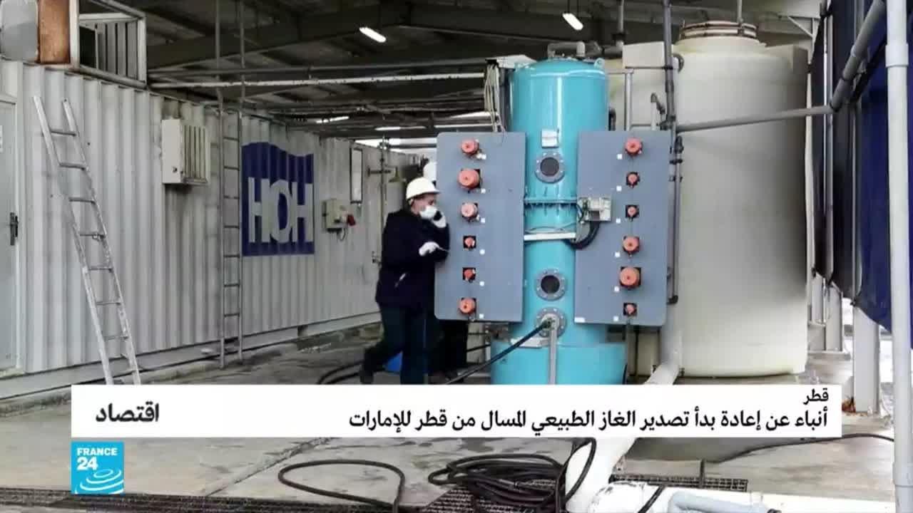 أنباء عن إعادة قطر تصدير الغاز الطبيعي المسال إلى الامارات  - 15:59-2021 / 5 / 12