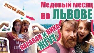Медовый месяц во Львове. Отдых Каравана с Викой. День второй