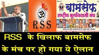 RSS  के खिलाफ सबसे बड़ा ऐलान / The biggest announcement against RSS