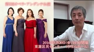 第3回オペラ・アンダンテ公演 チマローザ「秘密の結婚」番宣