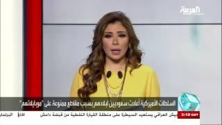 تفاعلكم : أميركا.. المبتعثون السعوديون مهددون