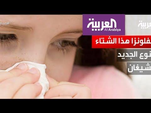 صباح_العربية: 3 أنواع إنفلونزا ستهاجمنا هذا الشتاء  - نشر قبل 6 دقيقة