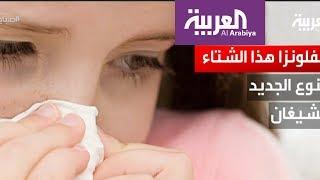 صباح_العربية: 3 أنواع إنفلونزا ستهاجمنا هذا الشتاء