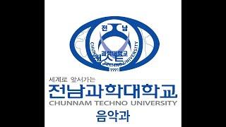 전남과학대학교 음악과 연주회 2020년7월30일전남과학…