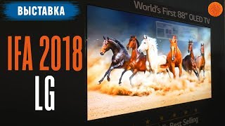 """IFA 2018. LG ▶️ ПЕРВЫЙ 88"""" OLED TV, роботы-помощники и UltraWide мониторы"""