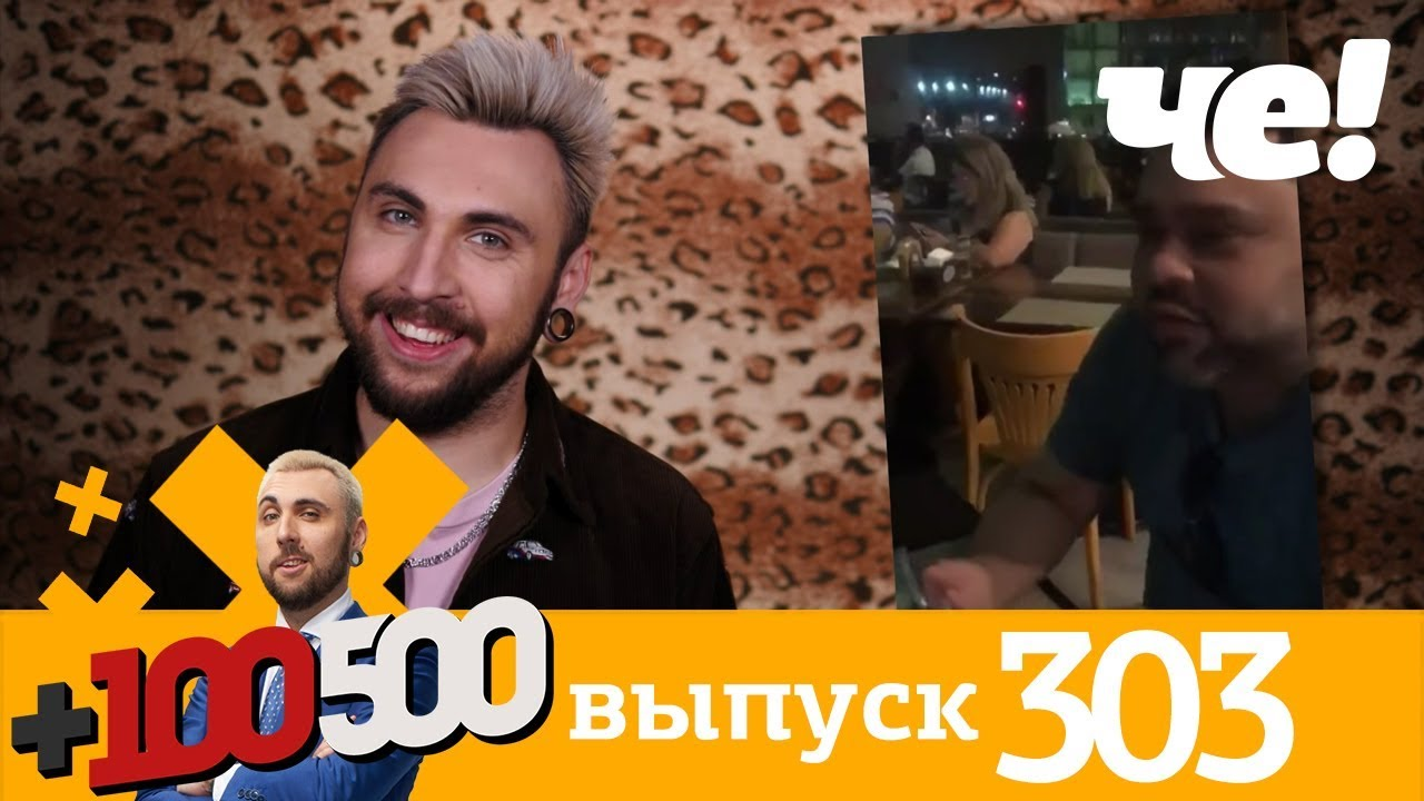 +100500   Выпуск 303   Новый 8 сезон на телеканале Че!