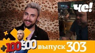 100500  Выпуск 303  Новый 8 сезон на телеканале Че