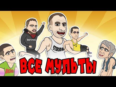 Все мульты про Стероидмена, Шреддера, Войтенко и других фитнес блоггеров - ПРИКОЛЫЧ