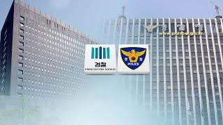 """수사권조정 시행령 입법예고…경찰 """"취지 퇴보"""" / 연합뉴스TV (YonhapnewsTV)"""