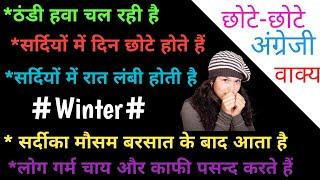 Winter Season || Winter Vacation || Essay On Winter Season || How I Spend Winter Vacation ||
