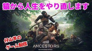 #7【Ancestors: The Humankind Odyssey】仔山羊がアルディピテクスで砂漠越え アルディ 検索動画 19