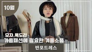 *랜선동대문도매시장* 가을/겨울에 필요한 패션소품 (모…