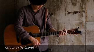 Oi / ハナレグミ(Cover)