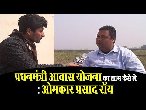 प्रधनमंत्री आवास योजना का लाभ कैसे ले : ओमकार प्रसाद रॉय | Banka  | Mobile News 24