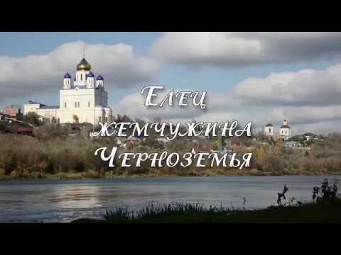 Елец - жемчужина Черноземья, Липецкая область