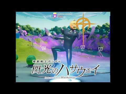 【Fortnite】閃光のハサウェイ マフティーダンス