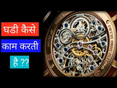 How Watch Works In Hindi| How Clock Works Explained In Hindi|mechanical Watch Mechanism|abhi Techno|