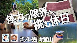 [vlog]勉強&筋トレ系会社員の限界休日(えいとオカジ編) #82 /Study Vlog