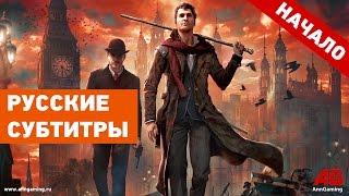 Sherlock Holmes: The Devil's Daughter прохождение на русском. Начало игры  (Субтитры) HD