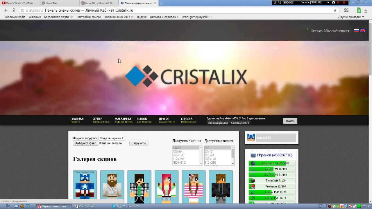 что делать если в лаунчере cristalix не запускается майнкрафт с мини играми #4