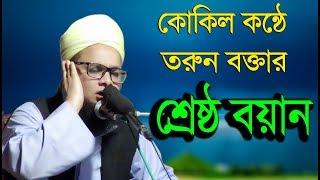 Bangla Waz 2018 Mufti Tofazzal Hossain Aftabi Waz Mahfil 2017 কোকিল কণ্ঠে তরুন বক্তার শ্রেষ্ঠ বয়ান
