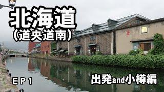 2019 夏 北海道(道央道南)ドライブ EP1