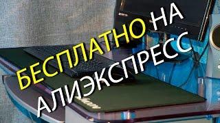 видео Диспут на Aliexpress: Товар НЕ получен в срок.