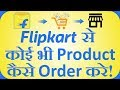 How to order product From Flipkart | online shopping || Flipkart se online shopping kaise Kare