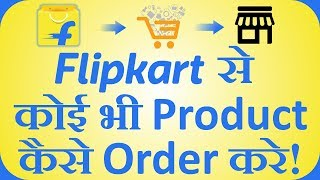 How to order product From Flipkart | online shopping || Flipkart se online shopping kaise Kare screenshot 4