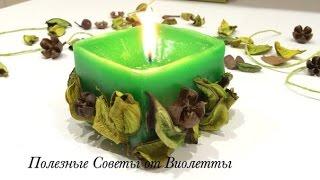 Декоративная Свеча Своими Руками. Как Легко Сделать Свечу в Домашних Условиях! Decorative Candle
