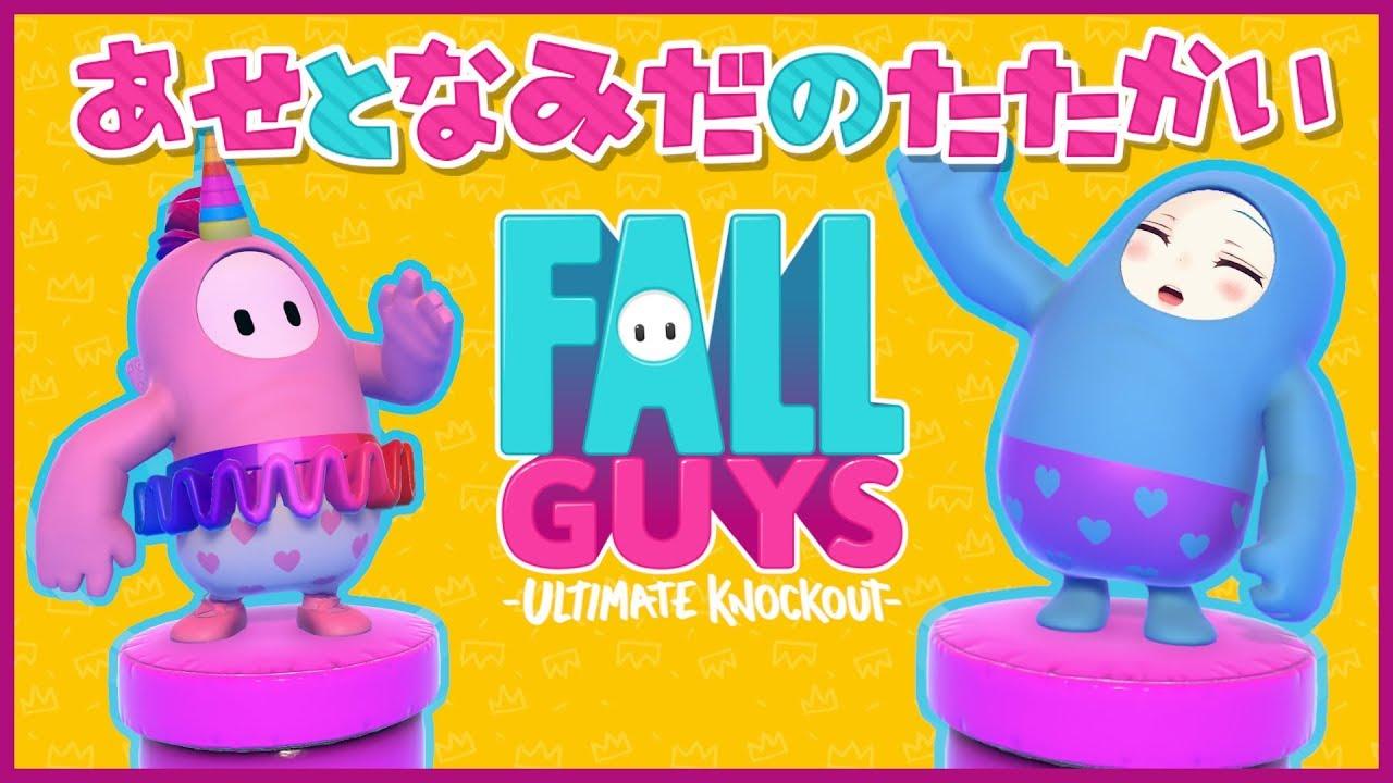 【FallGuys】すごい蜜です!!めちゃくちゃ楽しい!!!!