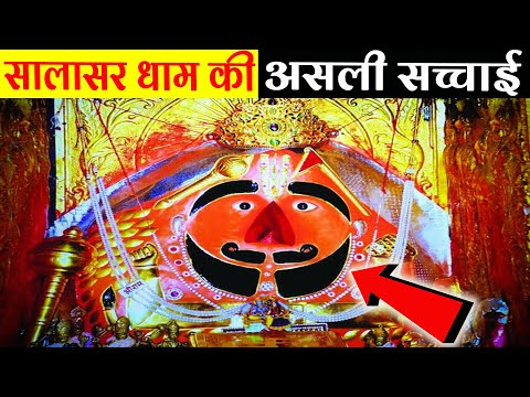 सालासर धाम की असली सच्चाई,वीडियो डिलीट होने से पहले देखलो।Salasar Dham Real Story|Salasar Ka Itihash