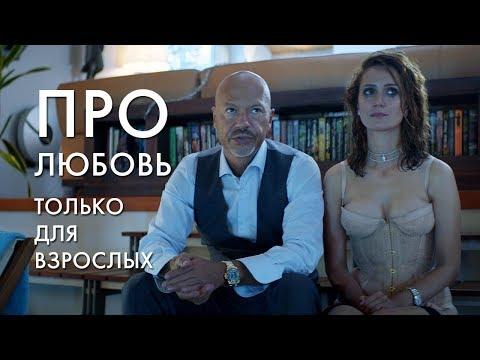 Видео Про любовь только для взрослых 2017 фильм смотреть онлайн бесплатно в хорошем качестве