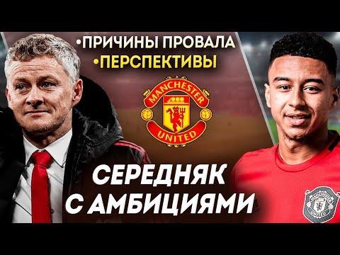 Манчестер Юнайтед осенью 2019 • Причины провала и перспективы