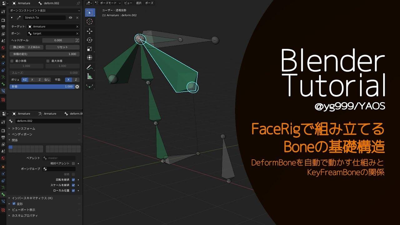 Blender Armature Tutorial [FaceRig Base Structure]