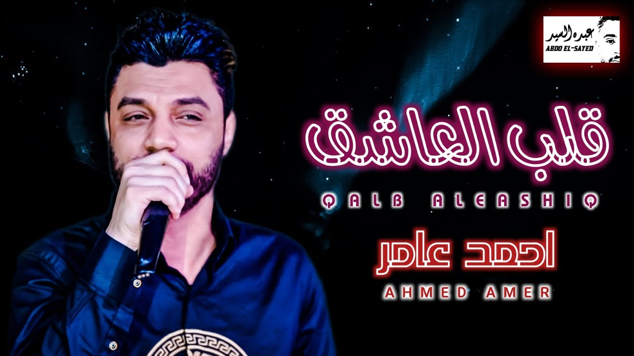احمد عامر - قلب العاشق | جديد 2021