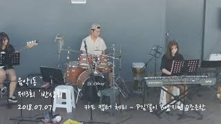 17 김결이(피아노), 양지민(베이스), 조은찬(드럼) - 캐드캡터체리 OST (cover.)