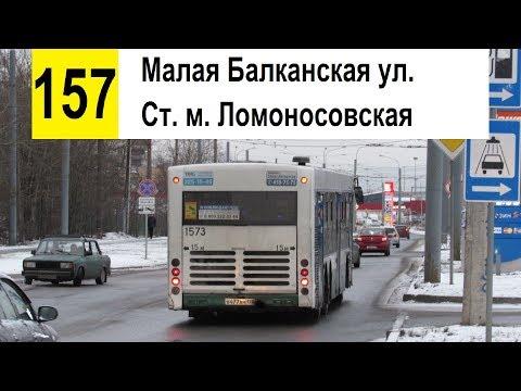"""Автобус 157 """"Ст. м. """"Ломоносовская"""" - Малая Балканская ул."""""""