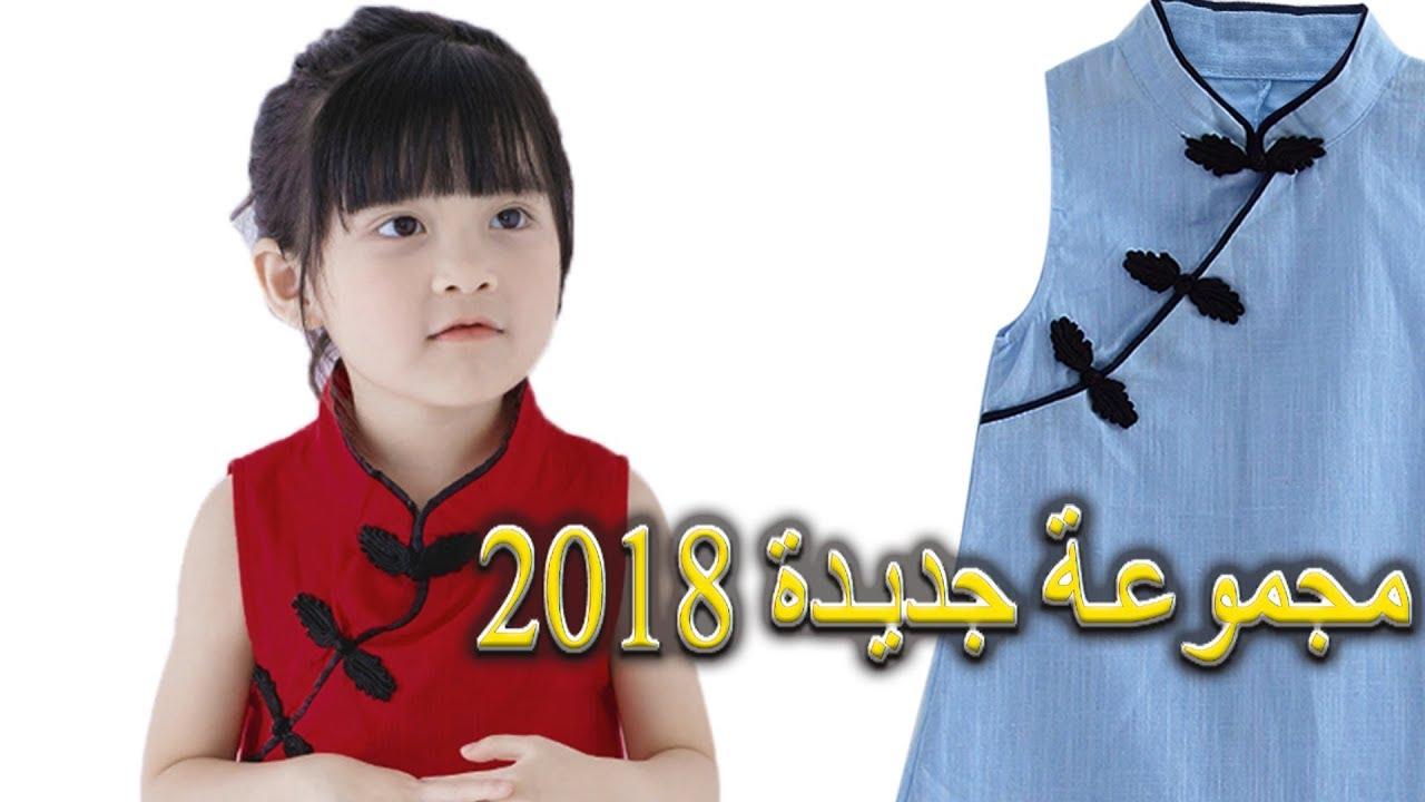 52685fb79 اجمل ملابس بنات اطفال اخر شياك - أجمل ملابس الأطفال - فستان بسيط ، أنيق  وبسيط - موديلات فساتين اطفال