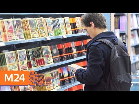 """""""Жизнь в большом городе"""": Москва читающая - Москва 24"""