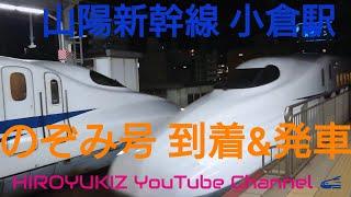 【山陽新幹線】小倉駅にてのぞみ号上下線 到着&発車