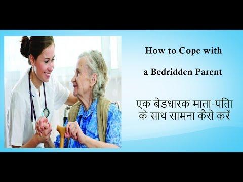 How to Cope with a Bedridden Parent |  एक बेडधारक माता-पिता के साथ सामना कैसे करें