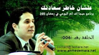 Repeat youtube video د. أحمد عمارة - علشان خاطر سعادتك 006