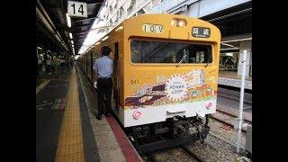 (今は亡き)JR西日本 大阪環状線 103系「OSAKA POWER LOOP」 天王寺駅 発車