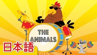 まきばのどうぶつ「The Animals On The Farm」 | 童謡 | Super Simple 日本語