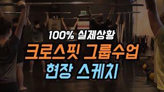 100%리얼 크로스핏 그룹수업 현장스케치 (크로스핏 그…