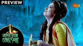 Beder Meye Jyotsna - Preview | 23rd Nov 19 | Sun Bangla TV Serial | Bengali Serial
